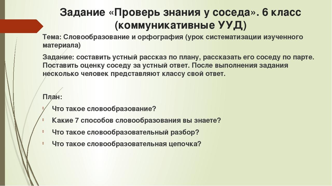 Задание «Проверь знания у соседа».6 класс (коммуникативные УУД) Тема: Словоо...