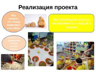 Реализация проекта Мы проводили опыты-эксперименты с водой и песком Мы узнали