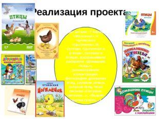 Реализация проекта Мы читали : Г Балла «Желтячок», К Чуковского «Цыпленок», В