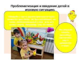 Проблематизация и введение детей в игровую ситуацию. Однажды у нас в группе п