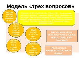 Модель «трех вопросов» Оксана Анатольевна нас спросила: -Что мы можем рассказ
