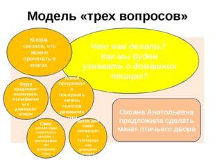 Модель «трех вопросов» Что нам делать? Как мы будем узнавать о домашних птица