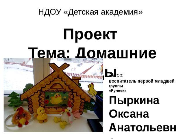 Проект Тема: Домашние птицы Автор: воспитатель первой младшей группы «Ручеек»...