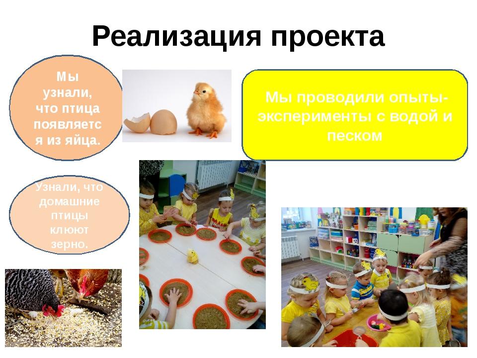 Реализация проекта Мы проводили опыты-эксперименты с водой и песком Мы узнали...