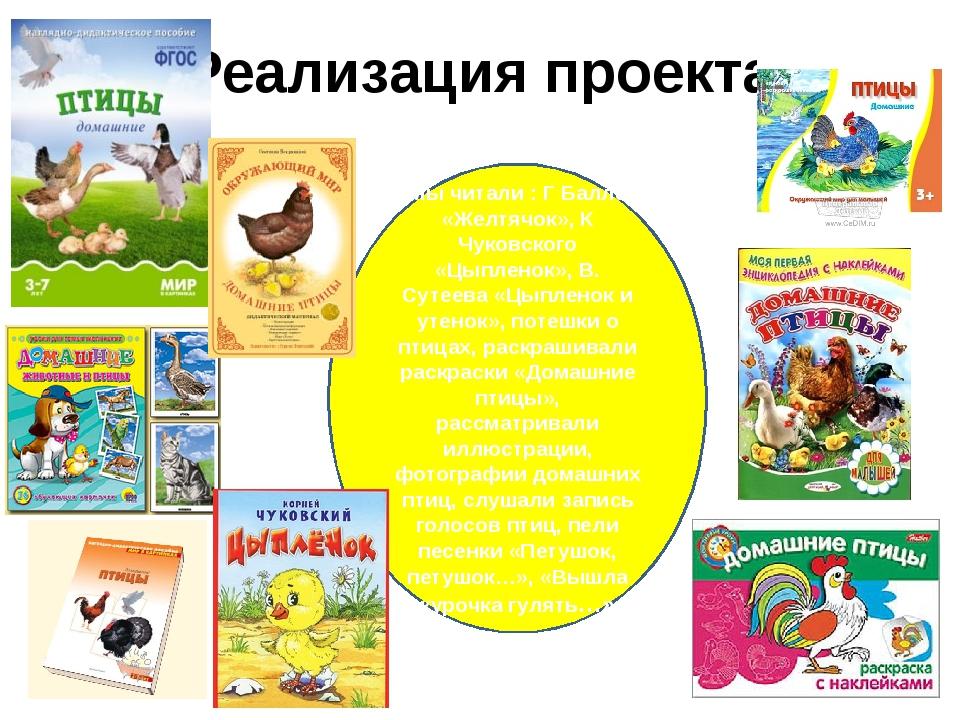 Реализация проекта Мы читали : Г Балла «Желтячок», К Чуковского «Цыпленок», В...