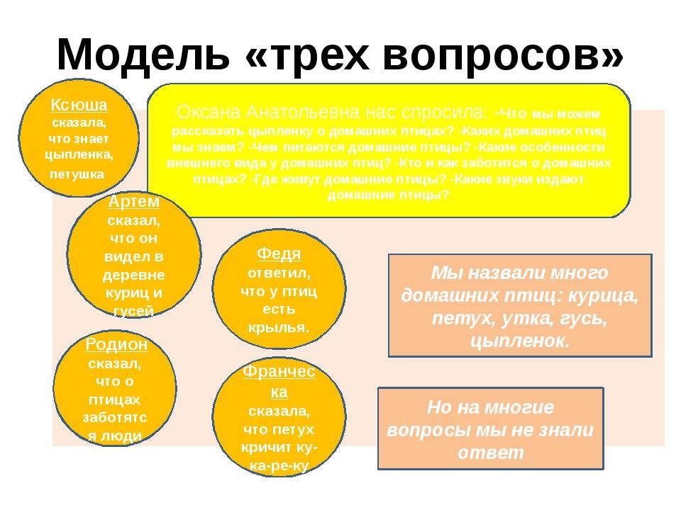Модель «трех вопросов» Оксана Анатольевна нас спросила: -Что мы можем рассказ...