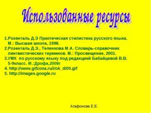 1.Розенталь Д.Э Практическая стилистика русского языка. М.: Высшая школа, 199
