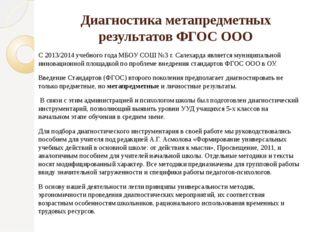 Диагностика метапредметных результатов ФГОС ООО С 2013/2014 учебного года МБО
