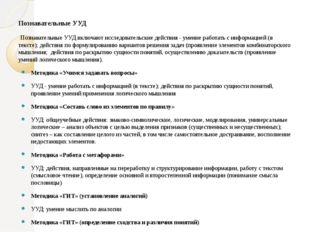 Познавательные УУД Познавательные УУД включают исследовательские действия -
