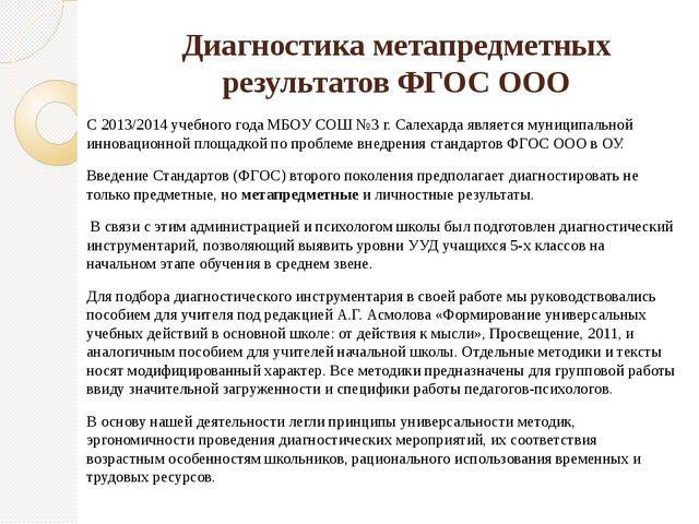 Диагностика метапредметных результатов ФГОС ООО С 2013/2014 учебного года МБО...