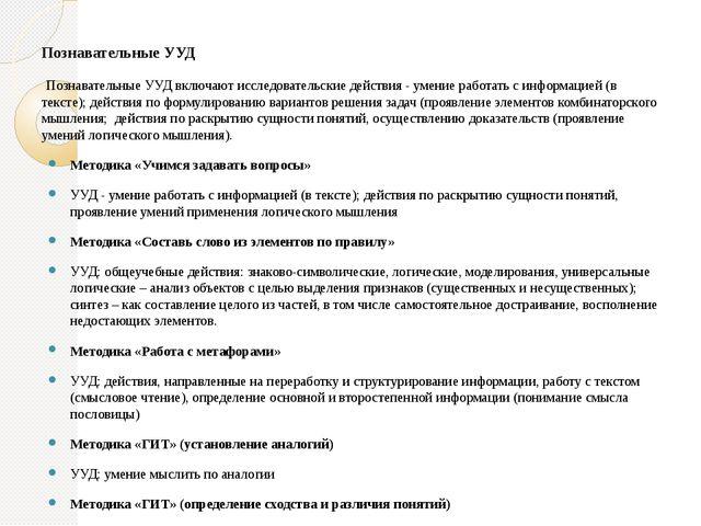 Познавательные УУД Познавательные УУД включают исследовательские действия -...