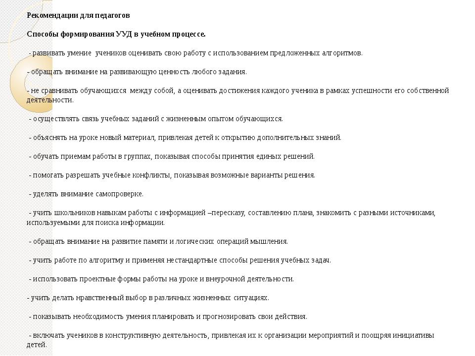 Рекомендации для педагогов Способы формирования УУД в учебном процессе. - раз...
