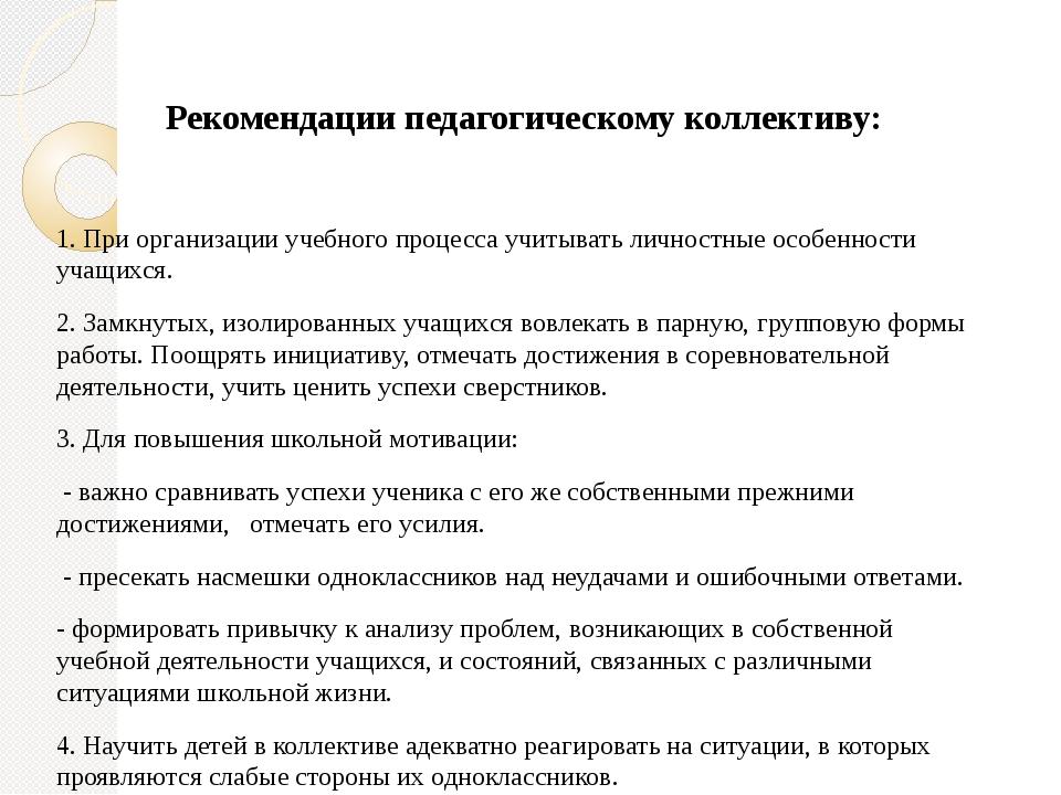 Рекомендации педагогическому коллективу: 1. При организации учебного процесса...