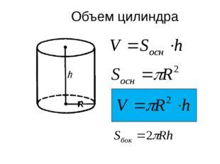 Объем цилиндра R