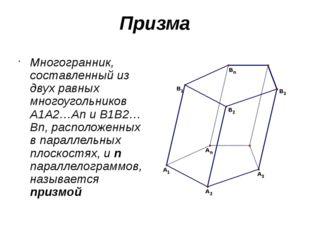 Призма Многогранник, составленный из двух равных многоугольников A1A2…An и B1
