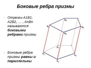 Отрезки A1B1, A2B2, … , AnBn называются боковыми ребрами призмы Боковые ребра