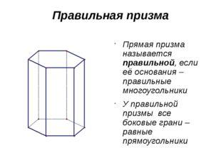 Правильная призма Прямая призма называется правильной, если её основания – пр