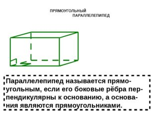 ПРЯМОУГОЛЬНЫЙ ПАРАЛЛЕЛЕПИПЕД Параллелепипед называется прямо- угольным, если