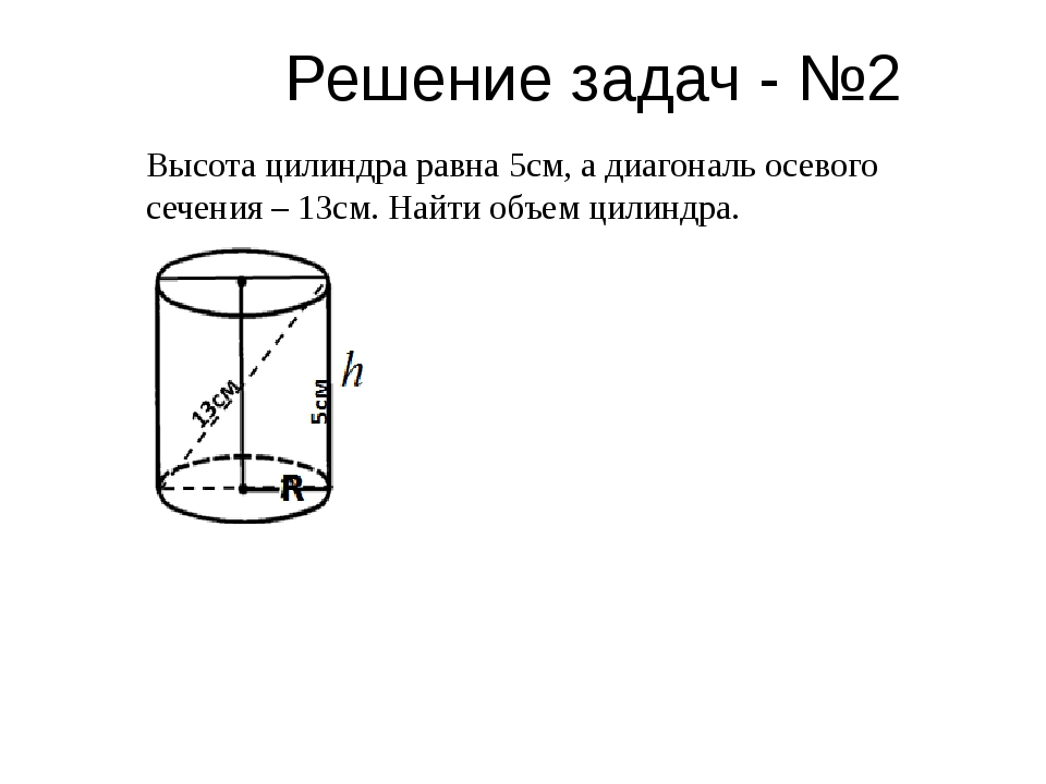 Решение задач - №2 Высота цилиндра равна 5см, а диагональ осевого сечения – 1...