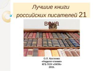Лучшие книги российских писателей 21 века О.Л. Костенко «Неделя чтения» КГБ П