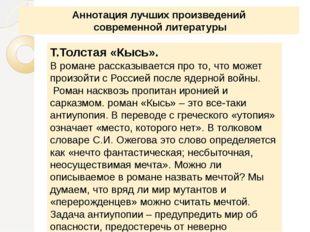 Аннотация лучших произведений современной литературы Т.Толстая «Кысь». В рома