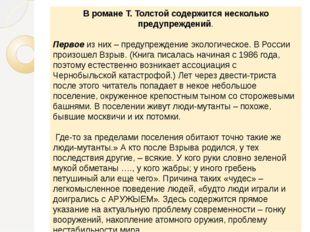 В романе Т.Толстой содержится несколько предупреждений. Первое из них – пред