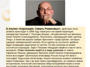 Б.Акунин «Коронация. Смерть Романовых». Действие этого романа происходит в 18