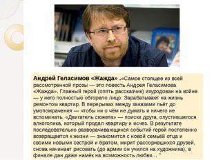 Андрей Геласимов «Жажда» .«Самое стоящее из всей рассмотренной прозы — это по