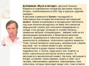 Д.Новиков «Муха в янтаре». Дмитрий Новиков ворвался в современную литературу