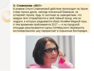 О. Славникова «2017» В романе Ольги Славниковой действие происходит на Урале,