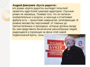 Андрей Дмитриев «Бухта радости» его роман «Бухта радости» выглядит попыткой з