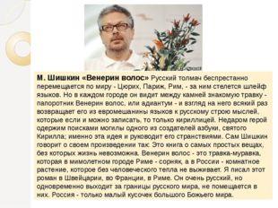 М. Шишкин «Венерин волос» Русский толмач беспрестанно перемещается по миру -