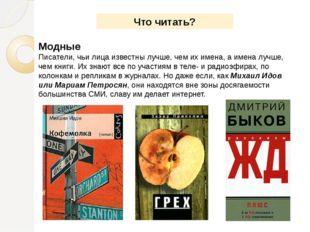 Что читать? Модные Писатели, чьи лица известны лучше, чем их имена, а имена л