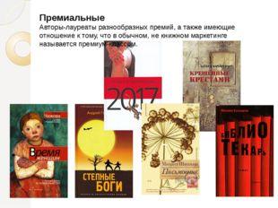 Премиальные Авторы-лауреаты разнообразных премий, а также имеющие отношение к