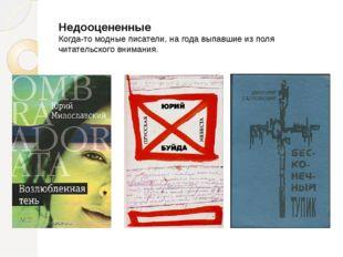 Недооцененные Когда-то модные писатели, на года выпавшие из поля читательског