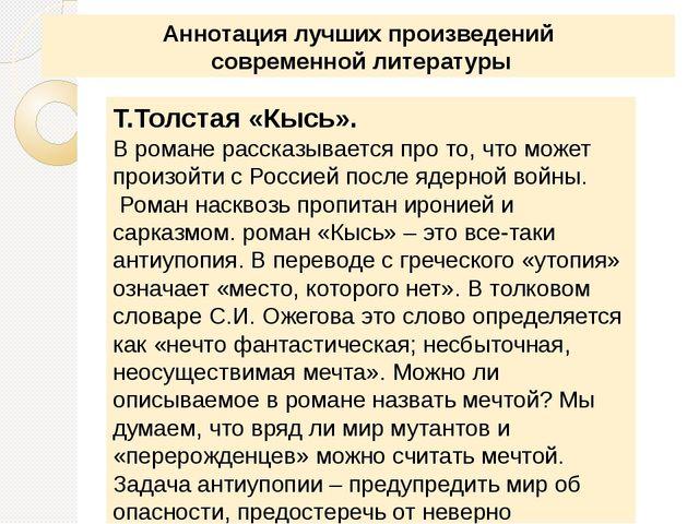 Аннотация лучших произведений современной литературы Т.Толстая «Кысь». В рома...