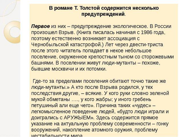 В романе Т.Толстой содержится несколько предупреждений. Первое из них – пред...