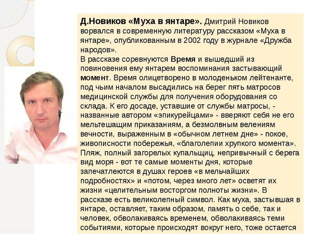 Д.Новиков «Муха в янтаре». Дмитрий Новиков ворвался в современную литературу...
