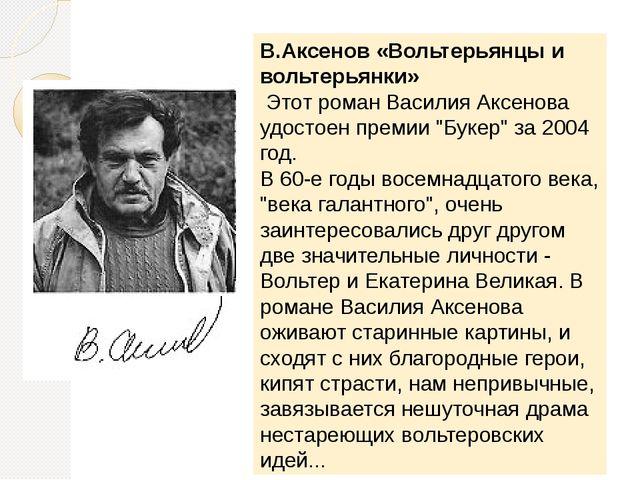 В.Аксенов «Вольтерьянцы и вольтерьянки» Этот роман Василия Аксенова удостоен...