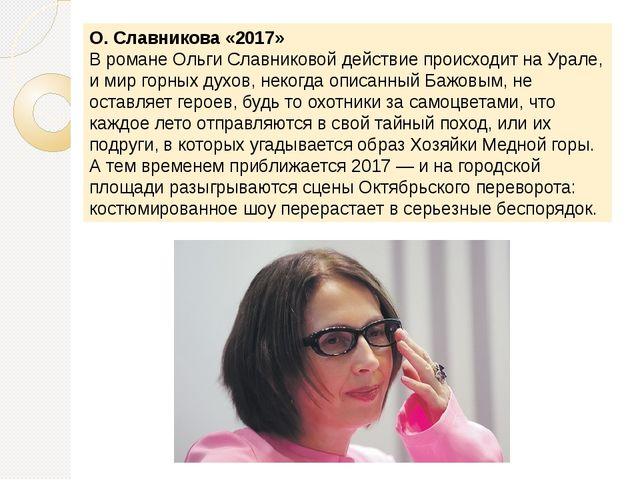 О. Славникова «2017» В романе Ольги Славниковой действие происходит на Урале,...