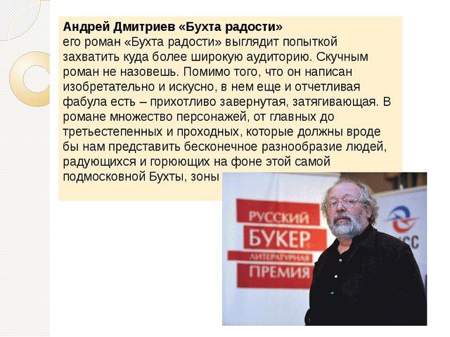 Андрей Дмитриев «Бухта радости» его роман «Бухта радости» выглядит попыткой з...
