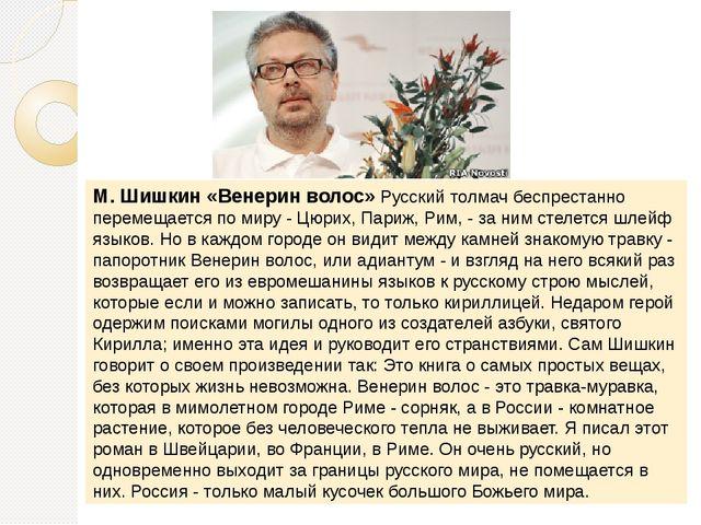 М. Шишкин «Венерин волос» Русский толмач беспрестанно перемещается по миру -...