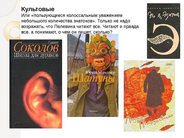Культовые Или «пользующиеся колоссальным уважением небольшого количества знат...