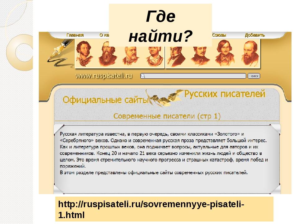 Где найти? http://ruspisateli.ru/sovremennyye-pisateli-1.html