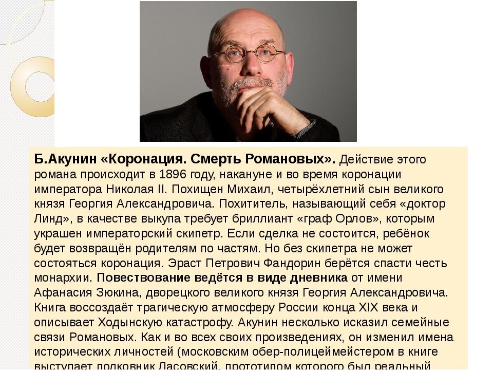 Б.Акунин «Коронация. Смерть Романовых». Действие этого романа происходит в 18...
