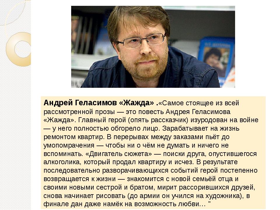Андрей Геласимов «Жажда» .«Самое стоящее из всей рассмотренной прозы — это по...