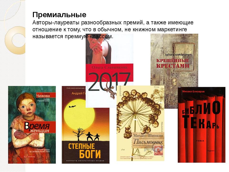 Премиальные Авторы-лауреаты разнообразных премий, а также имеющие отношение к...