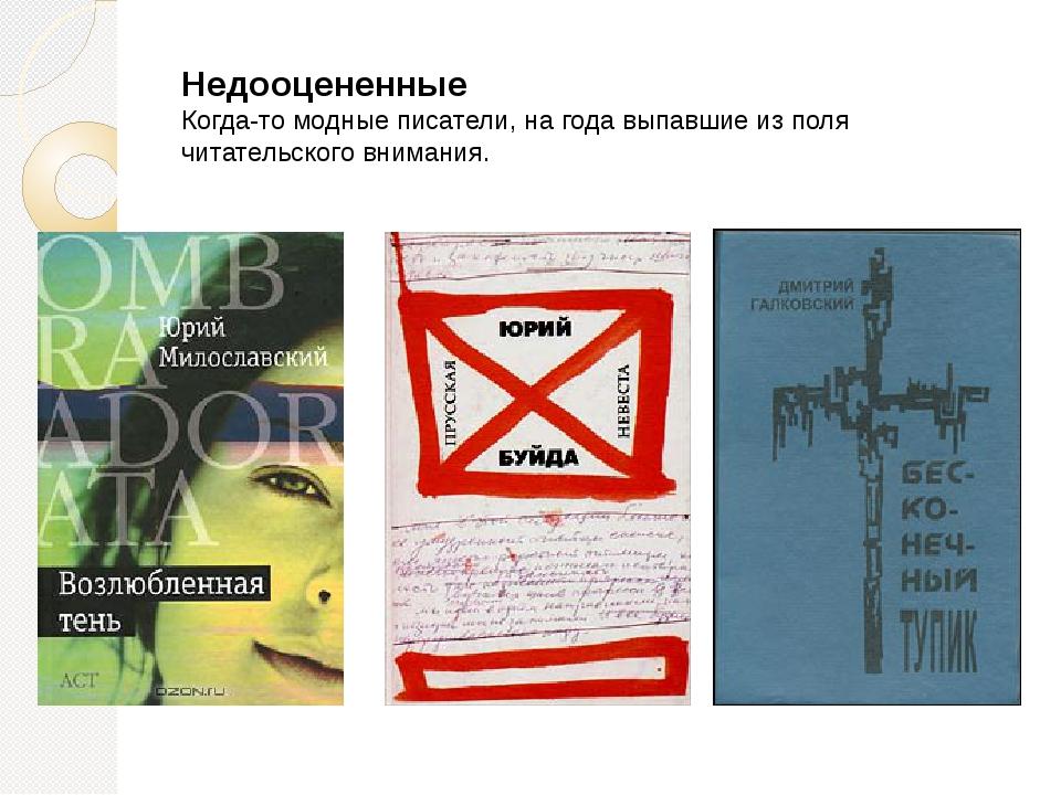 Недооцененные Когда-то модные писатели, на года выпавшие из поля читательског...