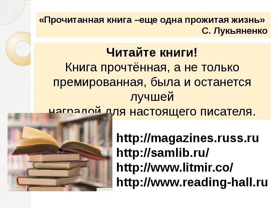 «Прочитанная книга –еще одна прожитая жизнь» С. Лукьяненко Читайте книги! Кни...