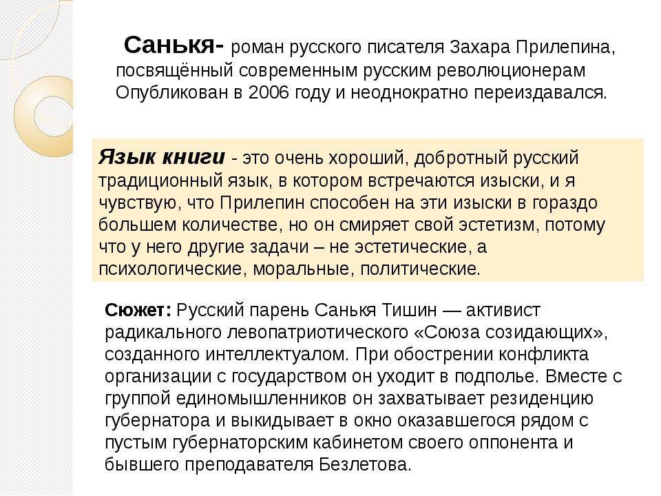 Санькя- роман русского писателя Захара Прилепина, посвящённый современным ру...